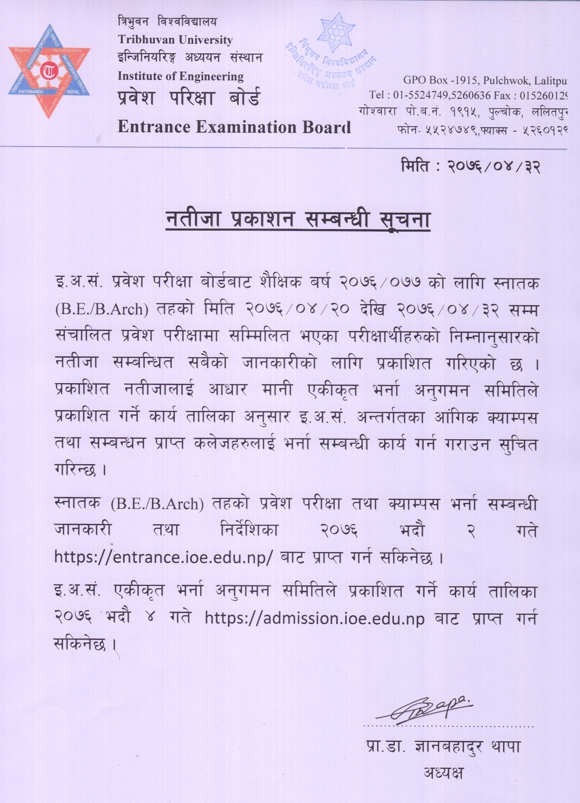 Entrance Examination Board